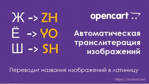 Транслитерация названий изображения CYR-to-LAT для Opencart 2