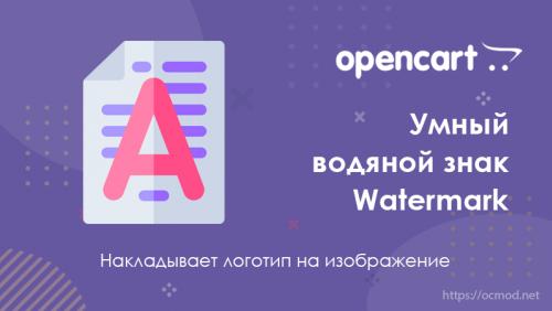 Умный водяной знак Watermark для Opencart 2