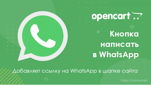Кнопка для связи в WhatsApp для Opencart