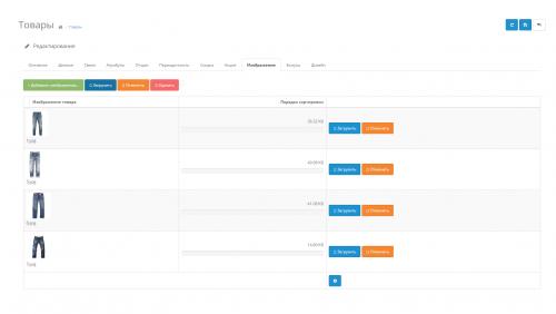 Модуль Мультизагрузка изображений товара для Opencart