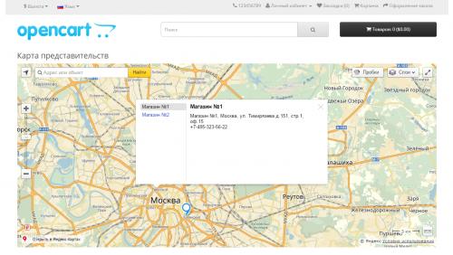 Модуль Карта представительств магазина для Opencart