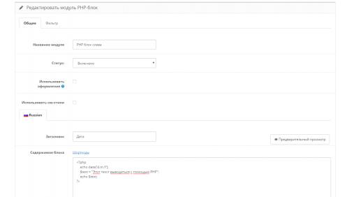 Модуль Custom PHP блок для Opencart