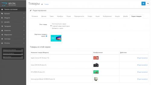 Модуль Серии товаров для Opencart