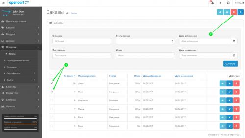 Модуль Массовое удаление заказов для Opencart