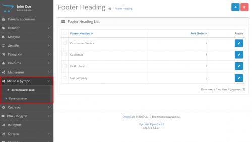 Модуль Развернутое меню в футере для Opencart