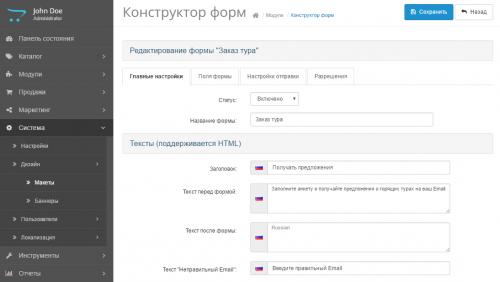 Модуль Конструктор форм для Opencart