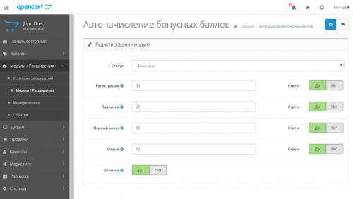 Модуль Автоначисление бонусных баллов для Opencart