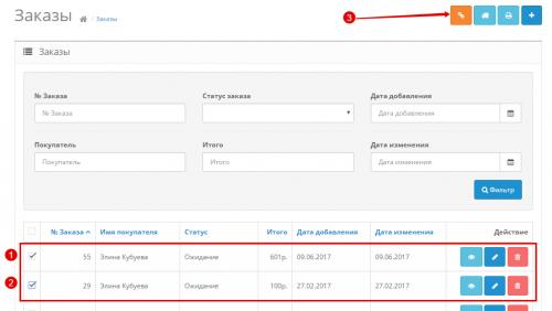 Модуль Объединение заказов для Opencart 2
