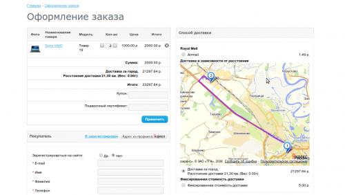 Доставка в зависимости от расстояния (по километражу) для Opencart