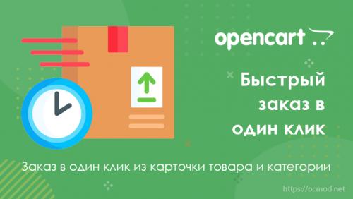 b4b072403d135 Быстрый заказ в модальном окне Opencart | Модули Ocmod
