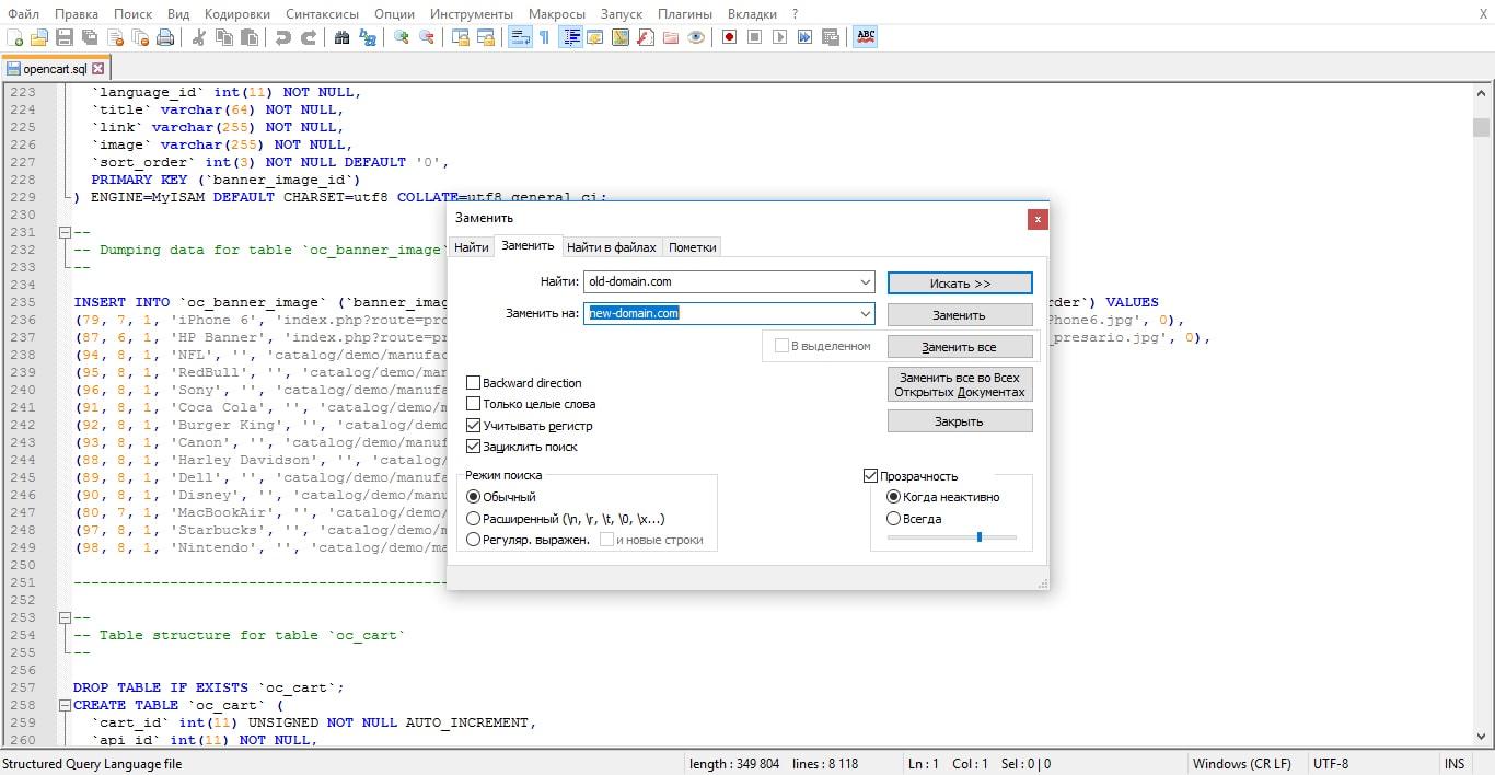 Перенос сайта опенкарт на хостинг хостинг offerhost